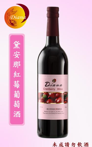 黛安那紅莓紅酒拷貝.jpg