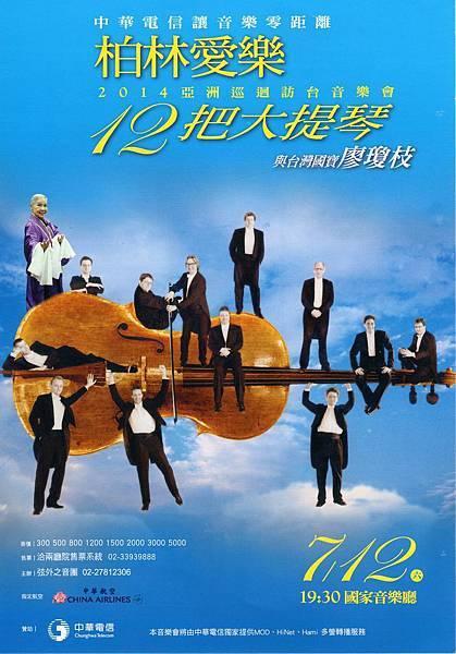 柏林愛樂 12把大提琴