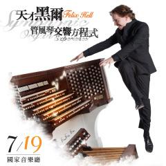 管風琴表演