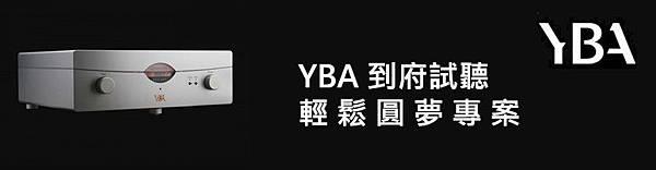 YBA 試聽活動1.jpg