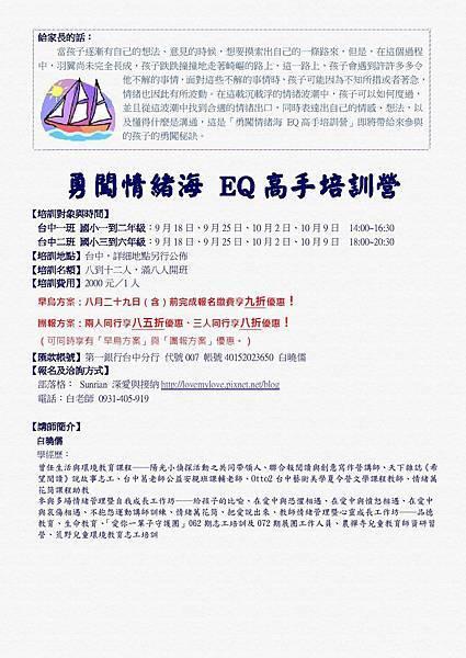 勇闖情緒海 EQ高手培訓營  宣傳注音版-page-002