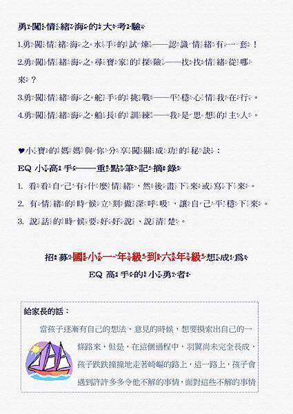 勇闖情緒海 EQ高手培訓營  網宣-page-003