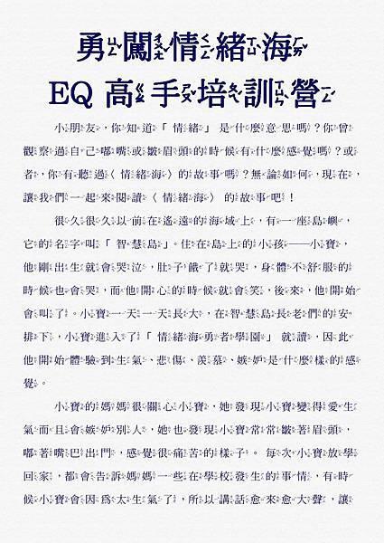 勇闖情緒海 EQ高手培訓營  網宣-page-001