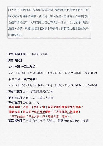 勇闖情緒海 EQ高手培訓營  網宣-page-004