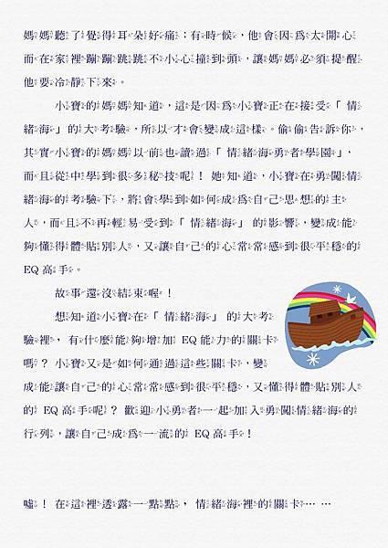勇闖情緒海 EQ高手培訓營  網宣-page-002