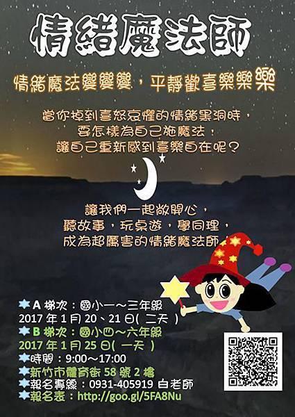 201701情緒魔法師