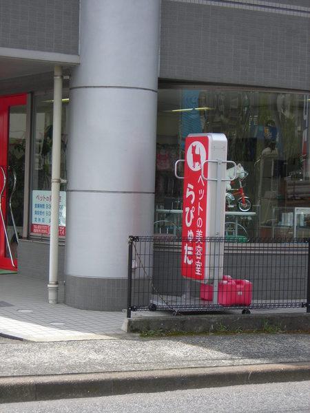 寵物美容店