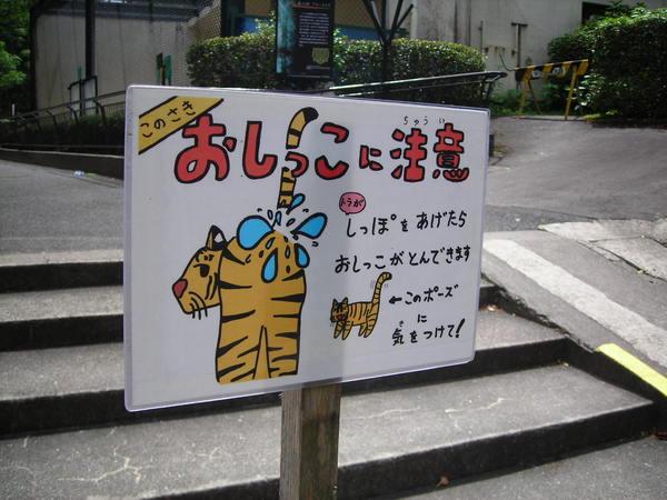 超級好笑的警告牌