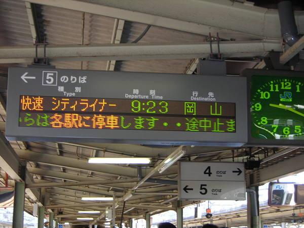 往尾道的列車