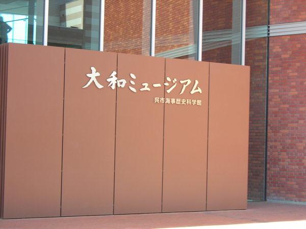 吳世海事歷史科學館(大和MUSEUM)