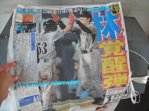 在垃圾桶看到的報紙