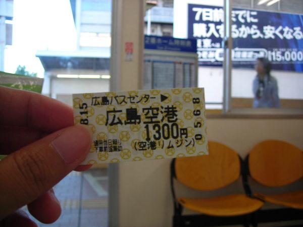 前往廣島機場了