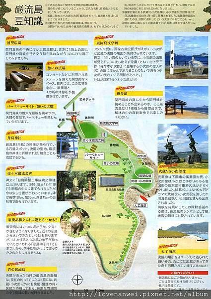 ganryu_頁面_3