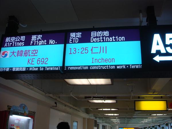 今天是大韓航空