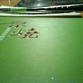 原燒menu