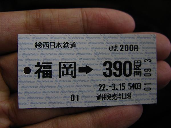 要去太宰府啦 搭西鐵