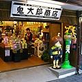 參道上的鬼太郎商店