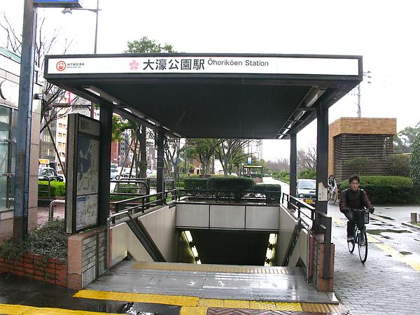 大濠公園站