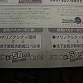可拿50元折價券(搭公車)