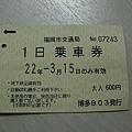 今天最主要的地鐵一日券