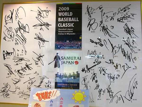 2009WBC球員集訓簽名