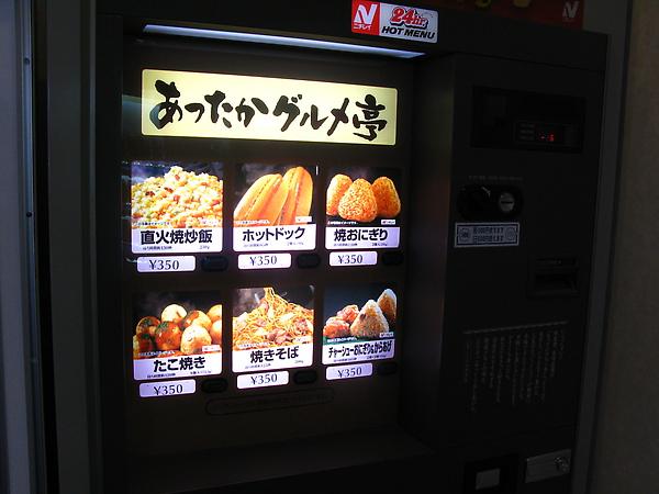 2樓有熱食vending