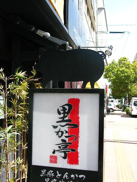黑katsu亭