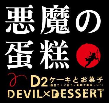 惡魔蛋糕Logo.jpg