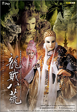 poster_dragonwarrior.jpg