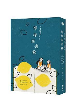 立體書封_檸檬圖書館_遠流出版.jpg