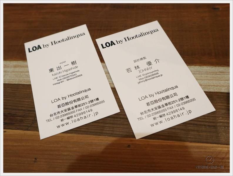 Loa by Hootalinqua 日系髮廊 (3).JPG