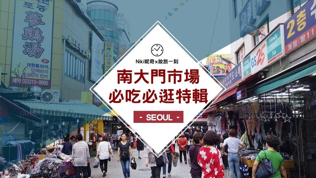 南大門市場 x Niki妮奇 妝旅一刻 (1).jpg