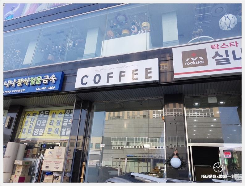 首爾主義咖啡廳 x Niki妮奇 妝旅一刻 (1).jpg