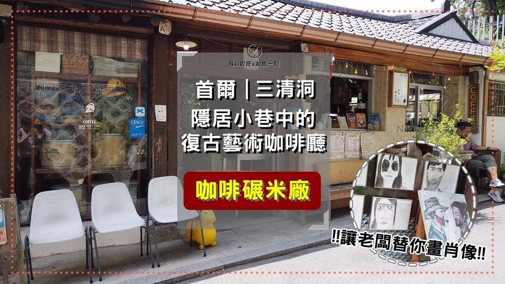 北村咖啡碾米廠 x Niki妮奇 妝旅一刻 (1).jpg