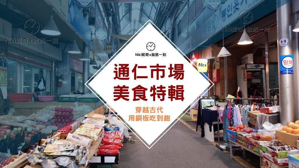 通仁市場 x Niki妮奇 妝旅一刻 (1).jpg