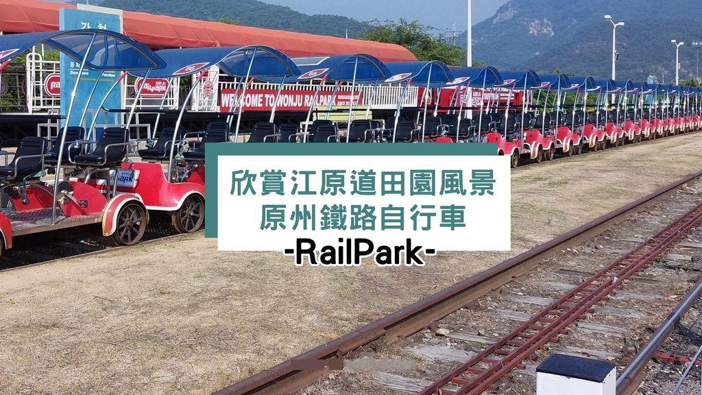 原州Railpark鐵路自行車 x Niki妮奇妝旅一刻 (1).jpg