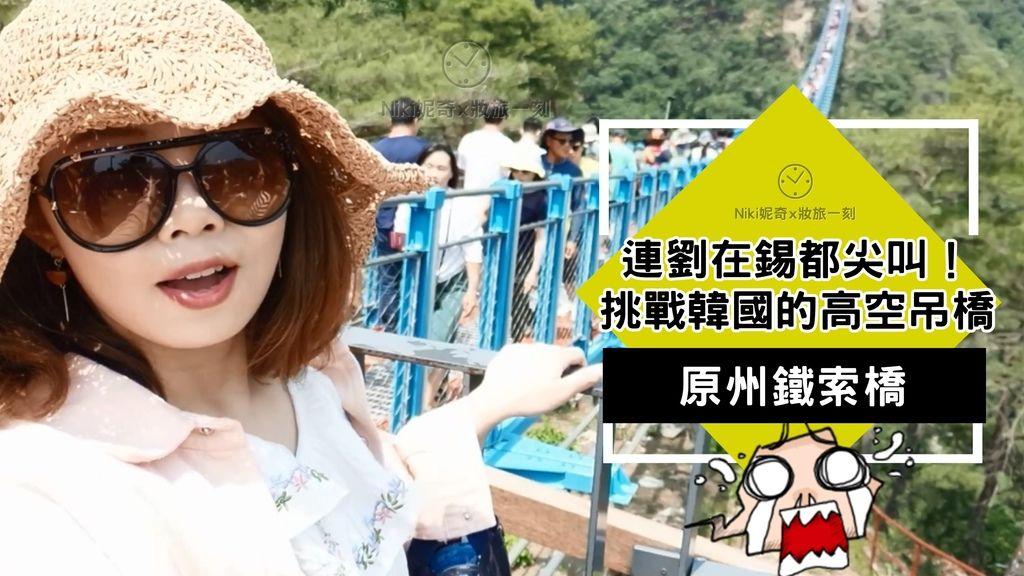 原州鹽山鐵索橋 x Niki妮奇妝旅一刻 (1).jpg