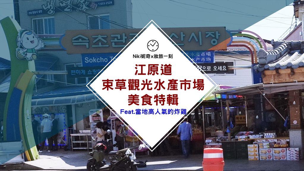 江原道束草觀光水產市場 x Niki妮奇 妝旅一刻 (1).jpg