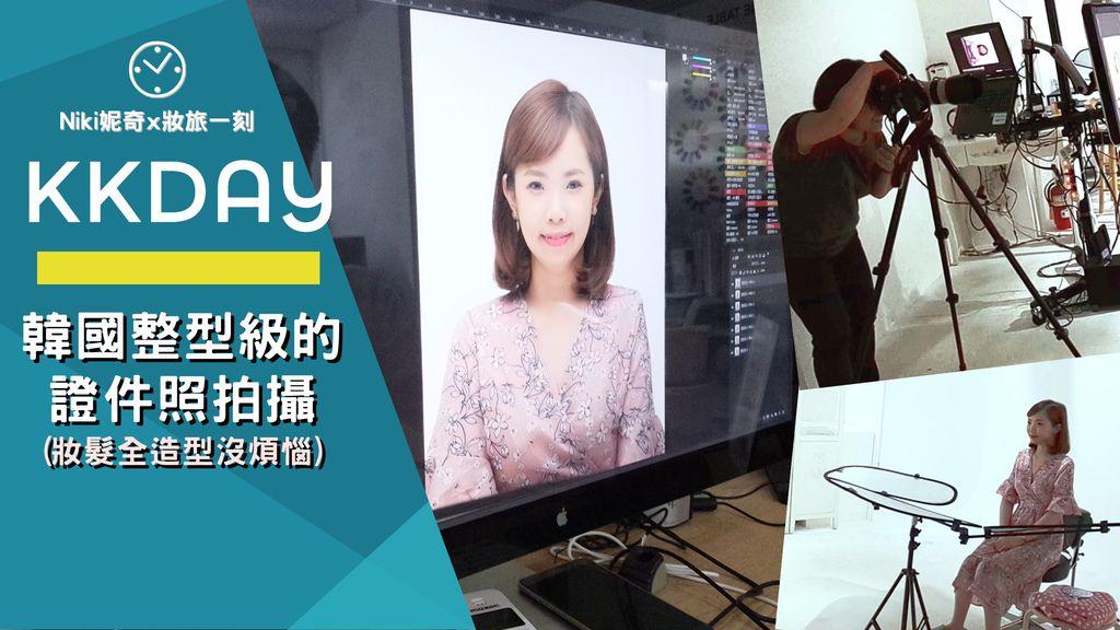 KKDAY 韓國首爾證件照 x Niki妮奇 妝旅一刻 (1).jpg