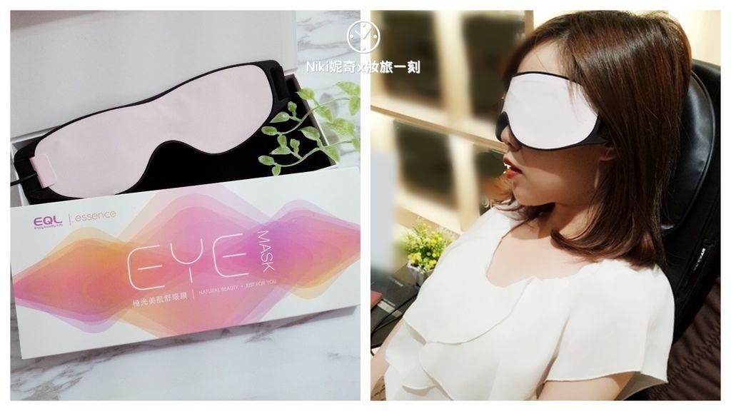 AURO Mask極光美肌舒眼膜 x Niki妮奇 (0).jpg