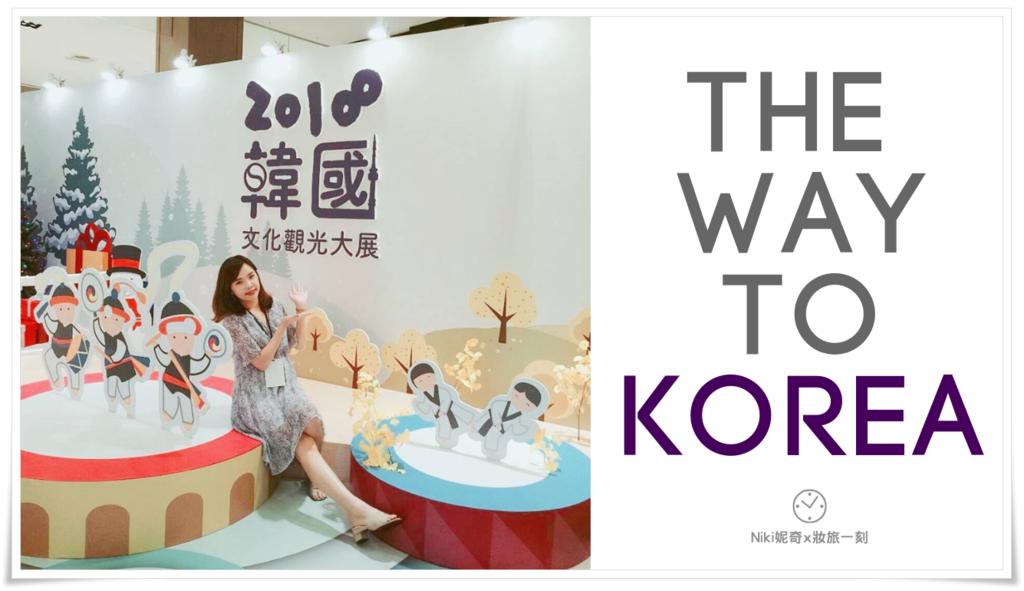 2018韓國觀光大展|Niki妮奇 妝旅一刻 (2).png