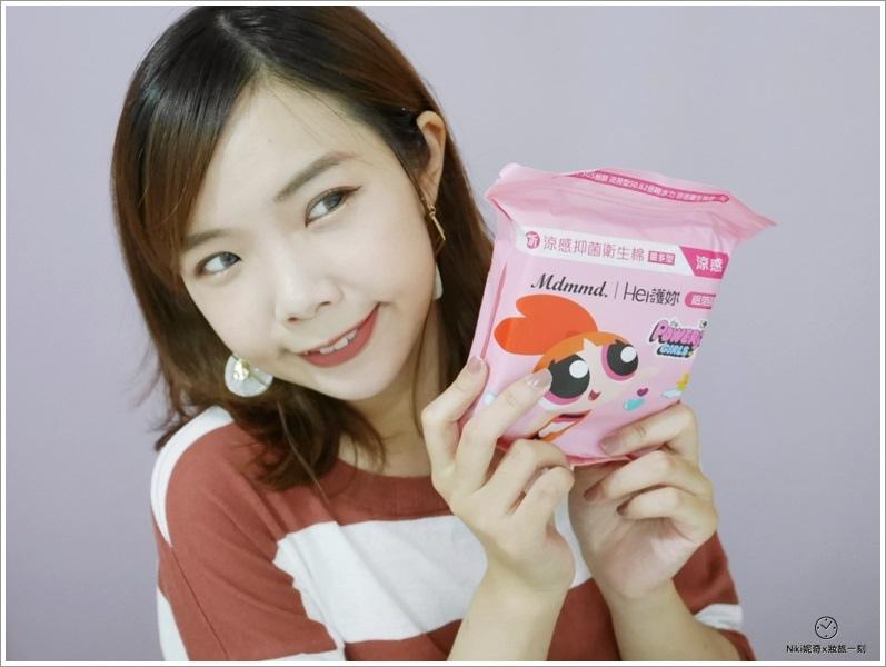 Mdmmd. 飛天小女警聯名款草本衛生棉 x Niki妮奇 妝旅一刻 (5).JPG