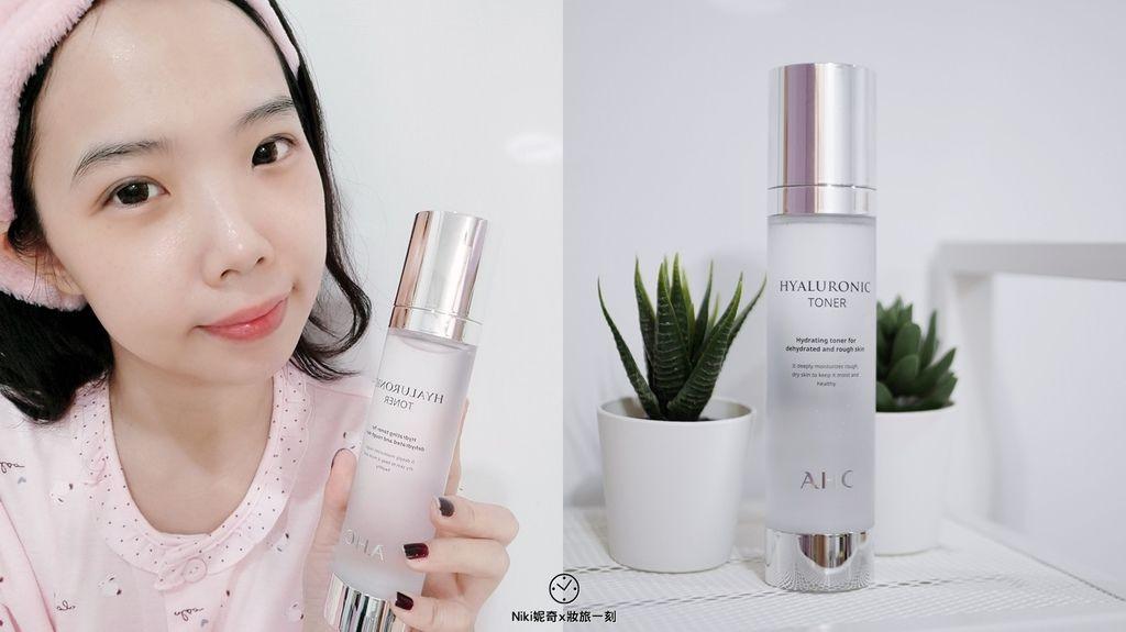 AHC玻尿酸植萃保濕機能水 x Niki妮奇 (1).jpg