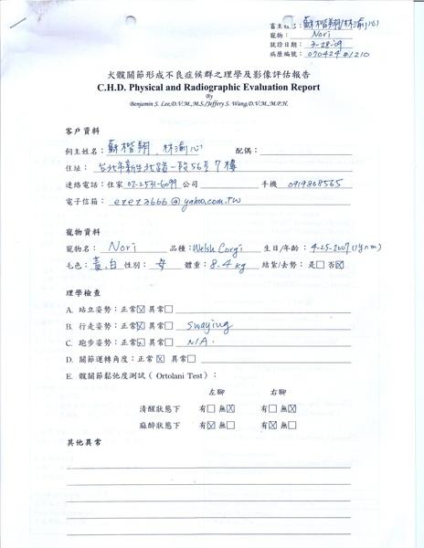 #1210 3-28-09 Nori Lin(11).jpg