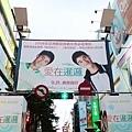 西門町戶外廣告9