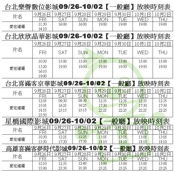 9.26-10時間表.jpg