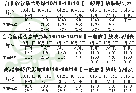 10.10-10.16檔期.jpg
