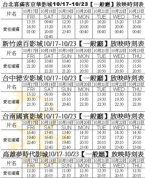 10.17-10.23檔期01.jpg