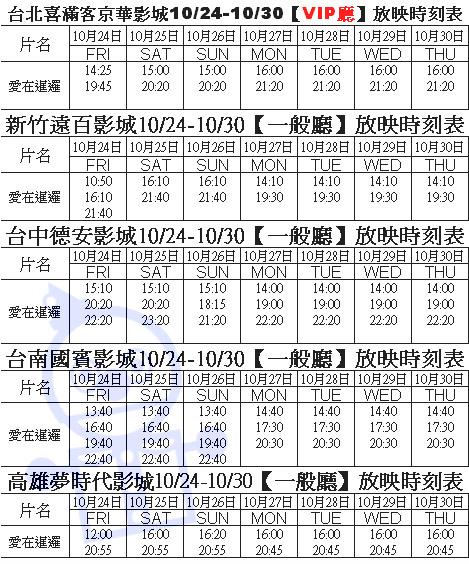 10.9-10.16檔期02.jpg