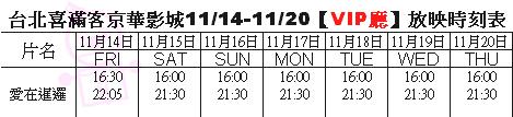 11.14-11.20檔期.jpg